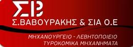 Βαβουράκης & ΣΙΑ ΟΕ